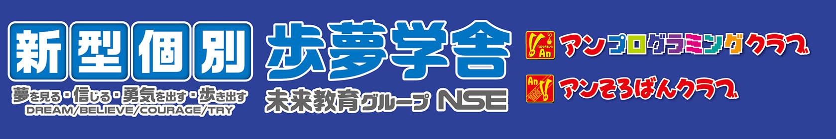 新型個別 歩夢学舎(あゆむがくしゃ)